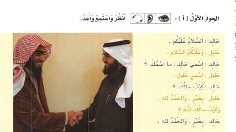 arabic next udemy sale